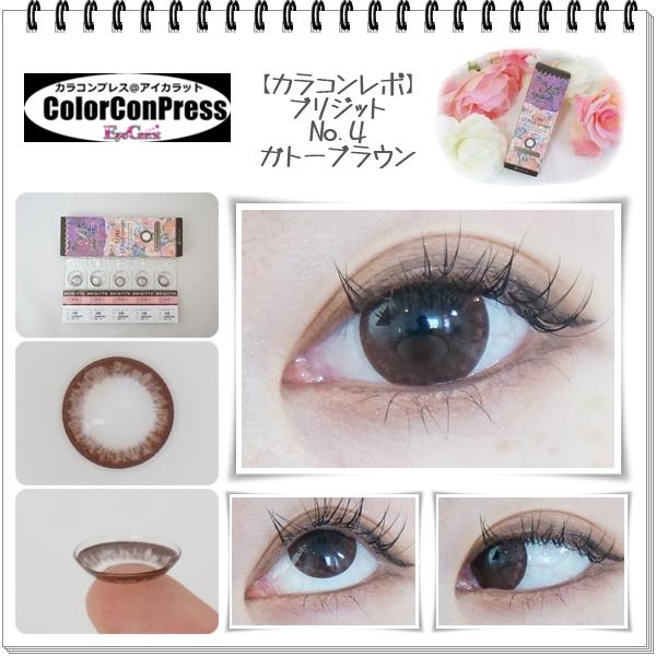 【装着画レポ】ブリジット No.4ガトーブラウン 瞳は明るくきれいに見える一味違った瞳になれる♡