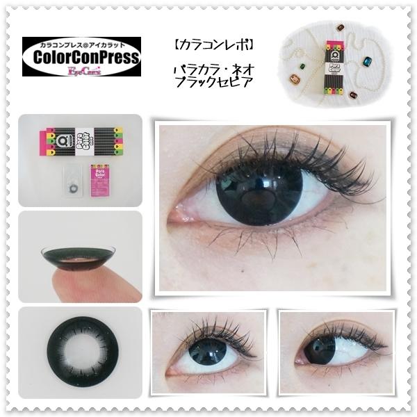 【装着画レポ】パラカラネオ ブラックセピア 全てを見透かされてしまいそうな大きな漆黒の瞳に♡