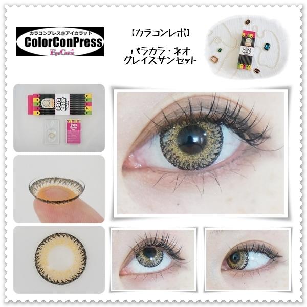 【装着画レポ】パラカラネオ グレイスサンセット キラキラ光る神秘的な瞳…