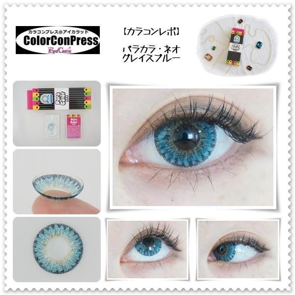 【装着画レポ】パラカラネオ グレイスブルー 妖精のような青い瞳でみんなを惹きつけよう♪