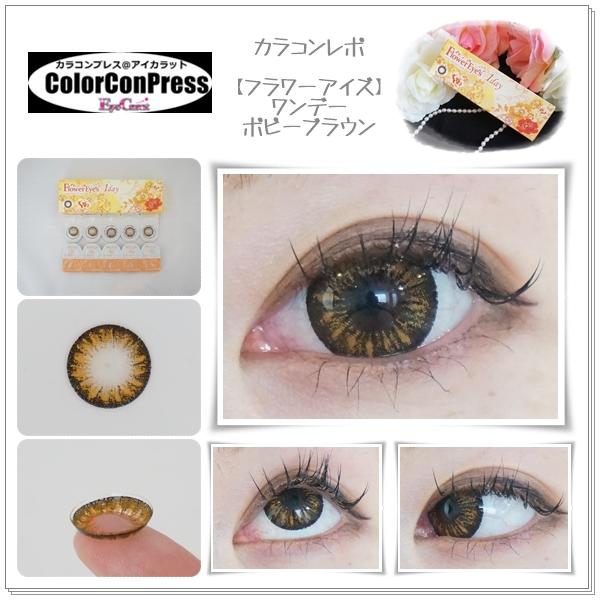 【装着画レポ】フラワーアイズワンデー ポピーブラウン オレンジブラウンの華やかで大人っぽい瞳に♡