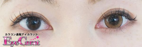 【フラワーアイズワンデー】アネモネブラウン両目カラコンありとなし装着画