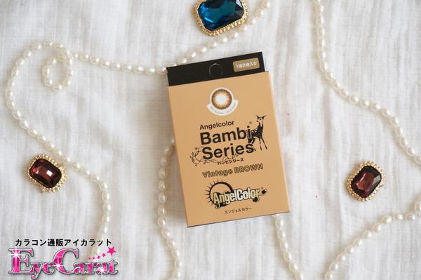 【エンジェルカラー】バンビシリーズ ヴィンテージブラウンパッケージイメージ画像