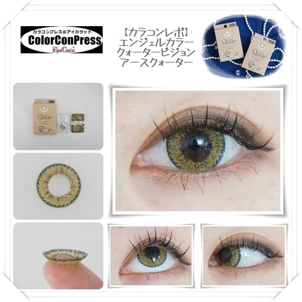 【装着画レポ】エンジェルカラー アースクォーター 立体的で素敵な瞳になれちゃう♡