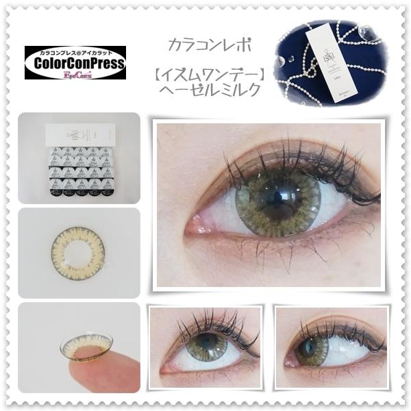 【装着画レポ】イズムワンデー ヘーゼルミルク 透明感のあるヘーゼルカラーでリアルなハーフ系の瞳に♡