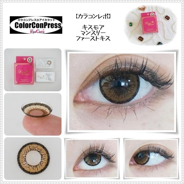 【装着画レポ】キスモア マンスリー ファーストキス くりんとしたピュアで愛らしい瞳になれる♡