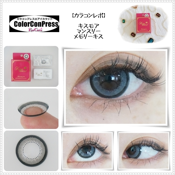 【装着画レポ】キスモア マンスリー メモリーキス まん丸に見える瞳とダークブルーで大人ハーフな瞳に♡