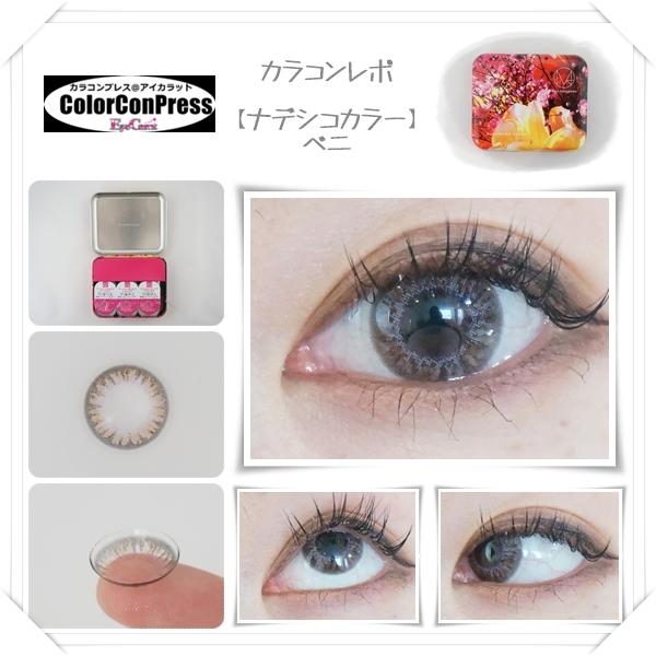 【装着画レポ】ナデシコカラー ベニ ふんわりブラウンに紅色のアクセントでひと味違う瞳に!