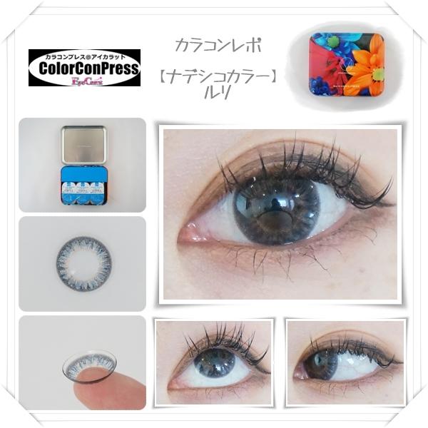 【装着画レポ】ナデシコカラー ルリ 大人っぽく神秘的♡宝石のような瞳に!