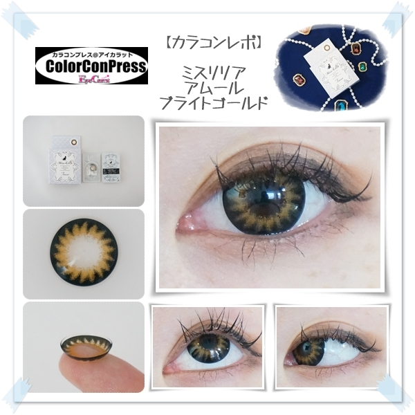 【装着画レポ】ミスリリア アムールブライトゴールド 明るめのイエローブラウンとギザギザの黒いフチで、大人っぽさと上品さが溢れる瞳に♡