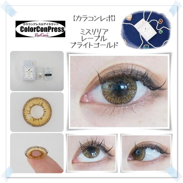 【装着画レポ】ミスリリア レーブルブライトゴールド ライトブラウンとイエローブラウンのカラーが優しい瞳を演出♪
