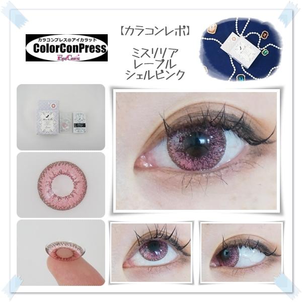 【装着画レポ】ミスリリア レーブルシェルピンク 大人っぽくセクシーな瞳に・・♡