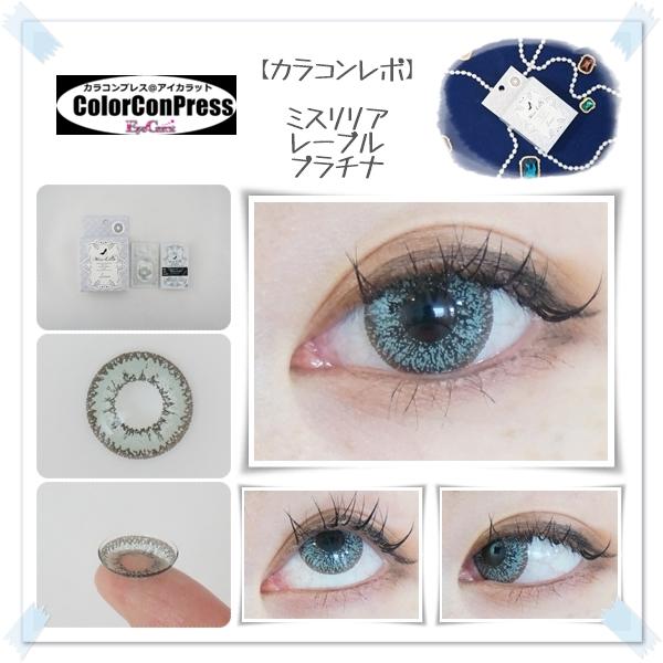 【装着画レポ】ミスリリア レーブルプラチナ 妖艶でミステリアスな瞳になれる♡
