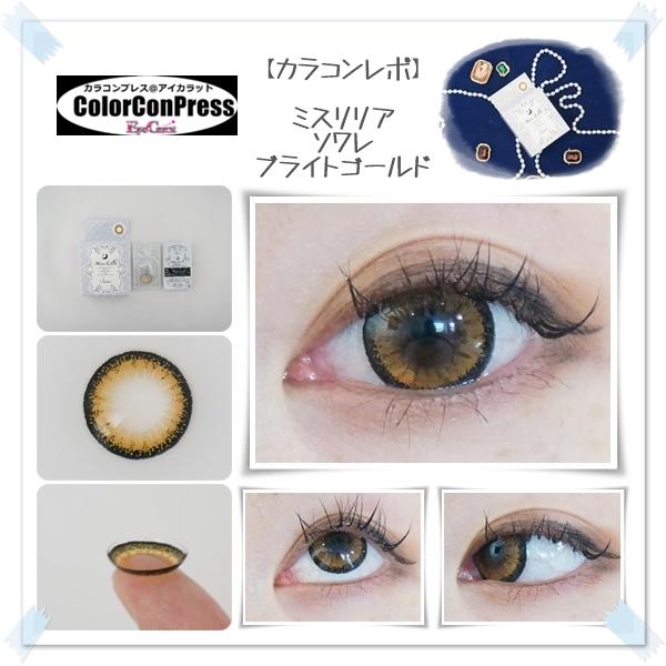 【装着画レポ】ミスリリア ソワレブライトゴールド 可愛さと上品さを兼ね備えた瞳になれちゃう♪