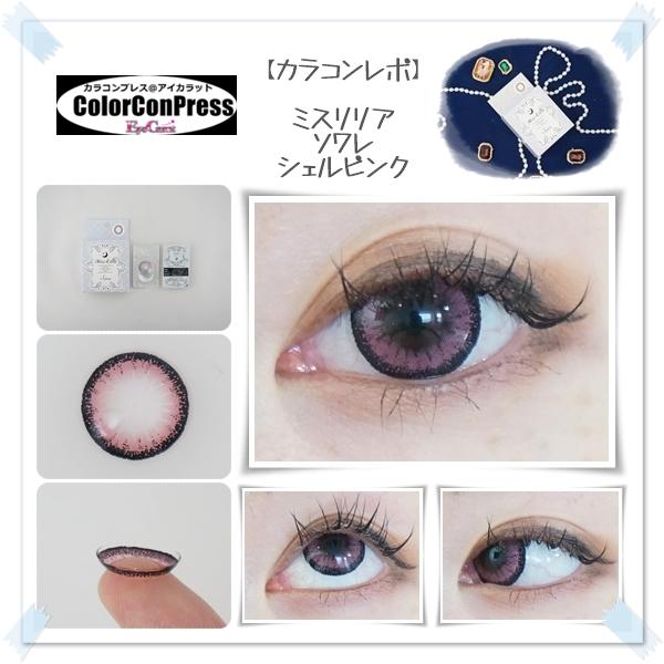 【装着画レポ】ミスリリア ソワレシェルピンク 落ち着いたピンクで繊細な大人の瞳に・・・♡