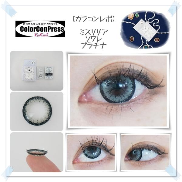 【装着画レポ】ミスリリア ソワレプラチナ 透き通るような瞳はまるでハーフみたい♡