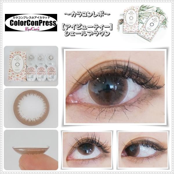 【装着画レポ】アイビューティー2ウィーク シェールブラウン 女性らしく柔らかい、色素薄い系の瞳に♪